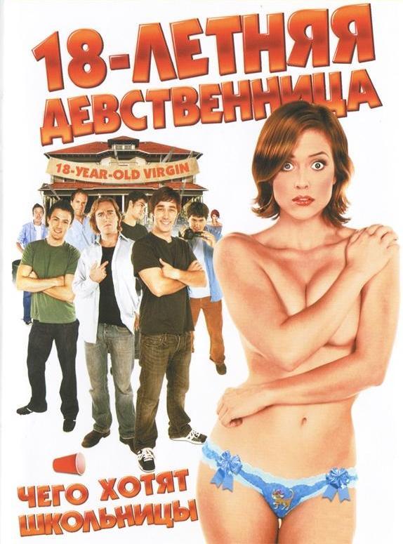 эротические русские комедии смотреть онлайн